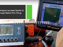 TeeJet Matrix Pro 570G